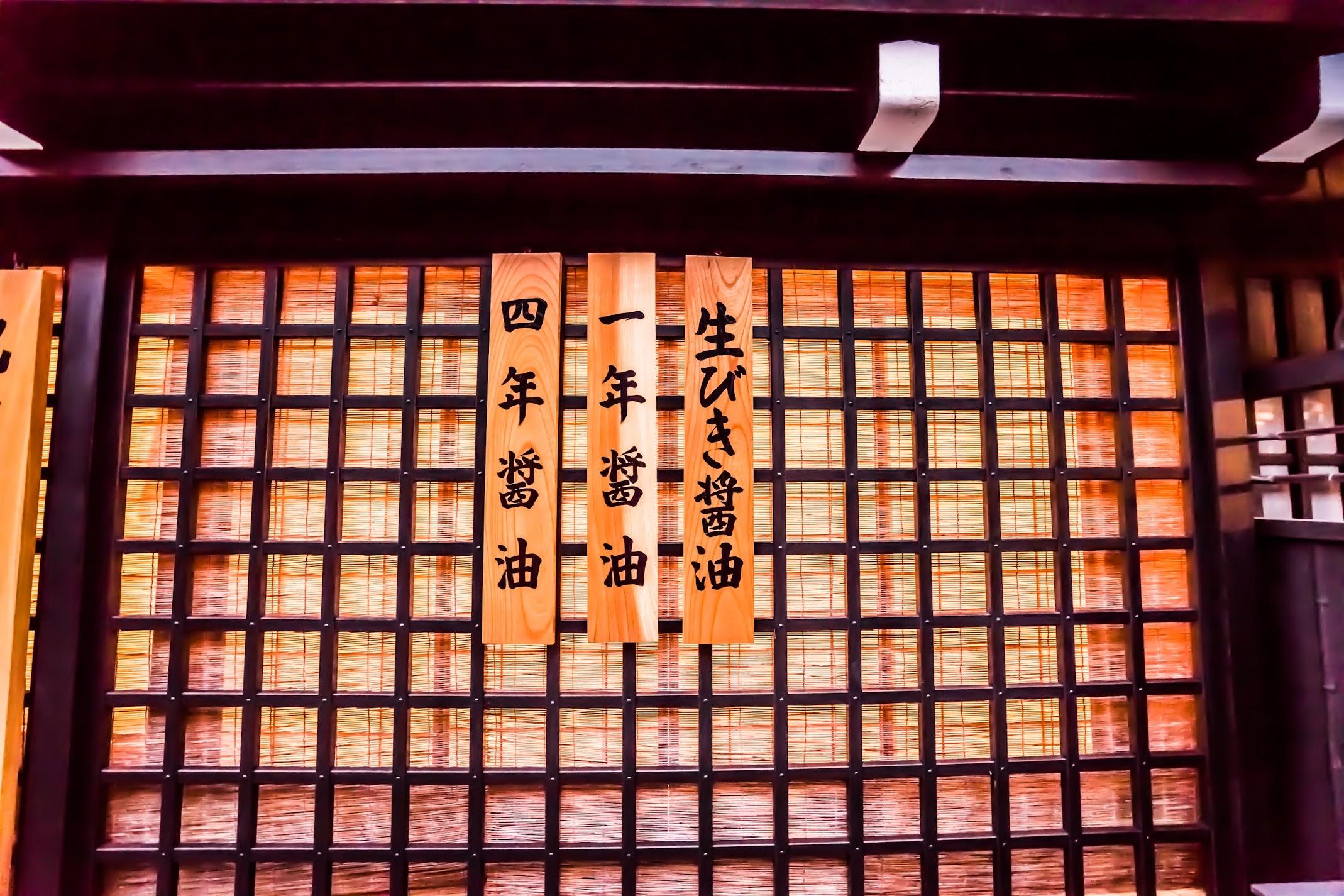 飛騨高山 醤油1