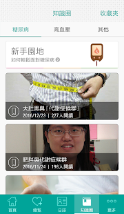 Health健康+- screenshot thumbnail