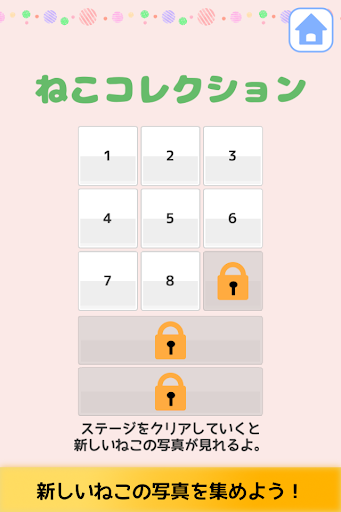 玩免費紙牌APP|下載神経衰弱-リアルねこ編! app不用錢|硬是要APP