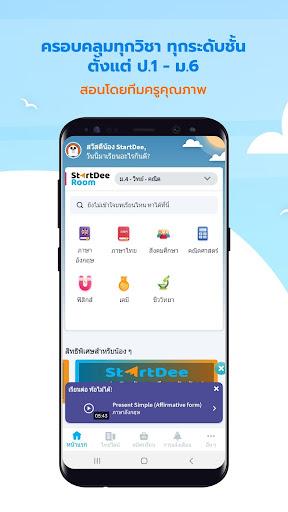StartDee: แหล่งรวมบทเรียนเพื่อการศึกษาทุกระดับชั้น  screenshots 1