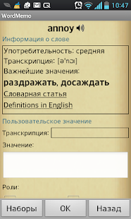 WordMemo Screenshot