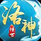 Download 傾世洛神-愛在洛水之濱 For PC Windows and Mac