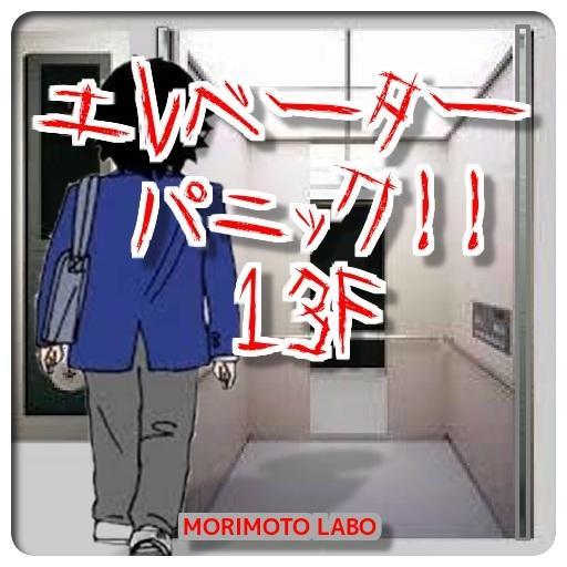 脱出!エレベーターパニック 13F