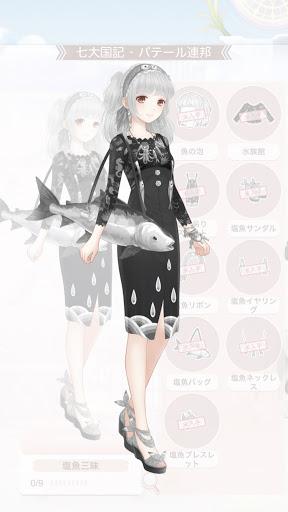 セットコーデ 塩魚三昧