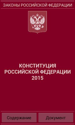 Конституция РФ бспл