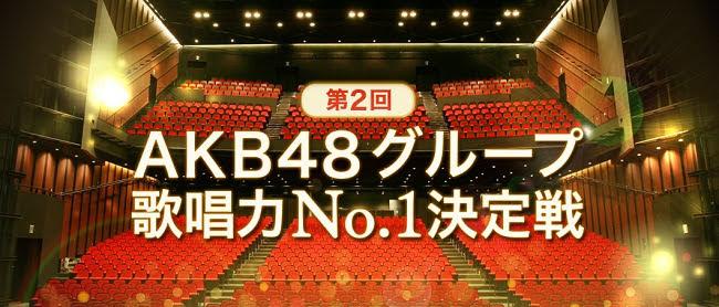 190912 (720p+1080i) 第2回AKB48グループ歌唱力No.1決定戦「予選1」