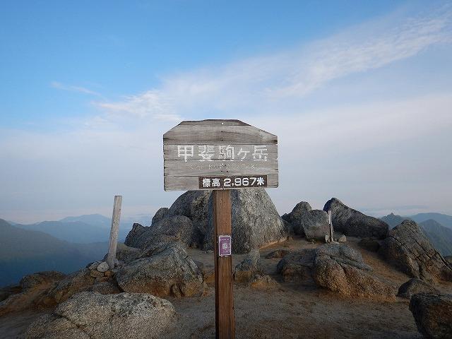 甲斐駒ヶ岳 thumbnails No.9
