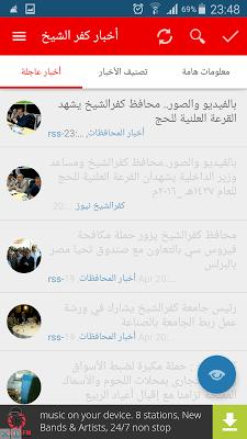 أخبار كفرالشيخ - screenshot