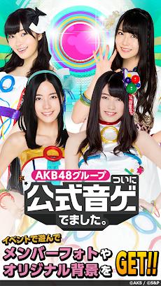 AKB48グループ ついに公式音ゲーでました。(公式)のおすすめ画像1