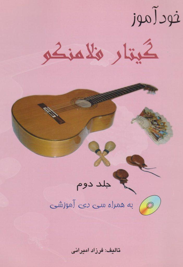 کتاب خودآموز گیتار فلامینکو 2 فرزاد امیرانی انتشارات نارون
