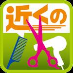 近くのヘアサロン(e-shops ローカル) Icon
