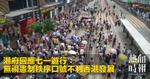 港府回應七一遊行:無視憲制秩序口號不利香港發展