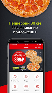 App Телепицца APK for Windows Phone