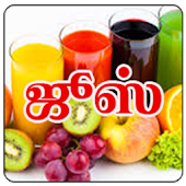 Tamil Samayal Juice