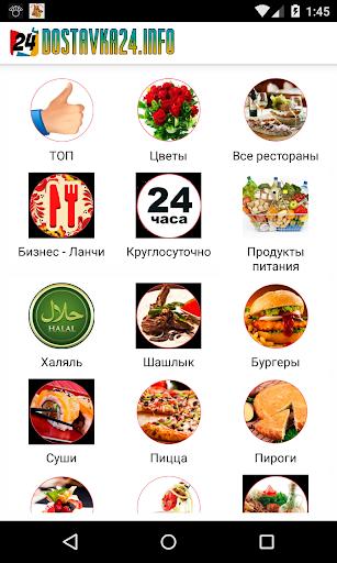 Доставка 24. Доставка еды