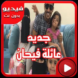 02a22e1d2 Download عائلة فيحان بالفيديو بدون نت Apk Latest Version App For Android  Devices