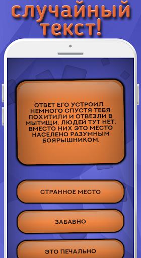 Бесконечный Квест for PC