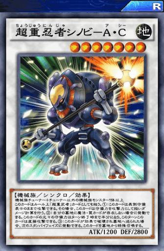 超重忍者シノビA・C