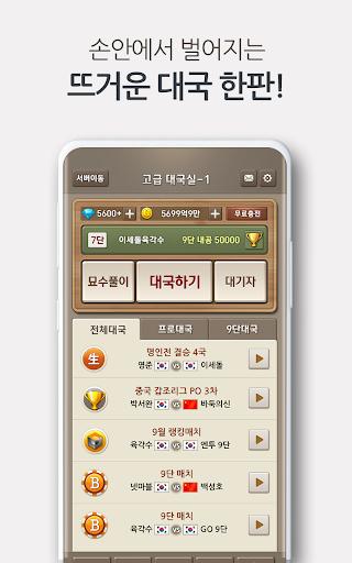 ub137ub9c8ube14ubc14ub451 30.6 screenshots 3