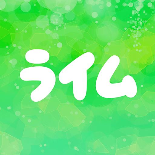 ぼっちチャット - ライム - (app)