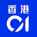 香港01 - 新聞資訊及生活服務 3.29.0