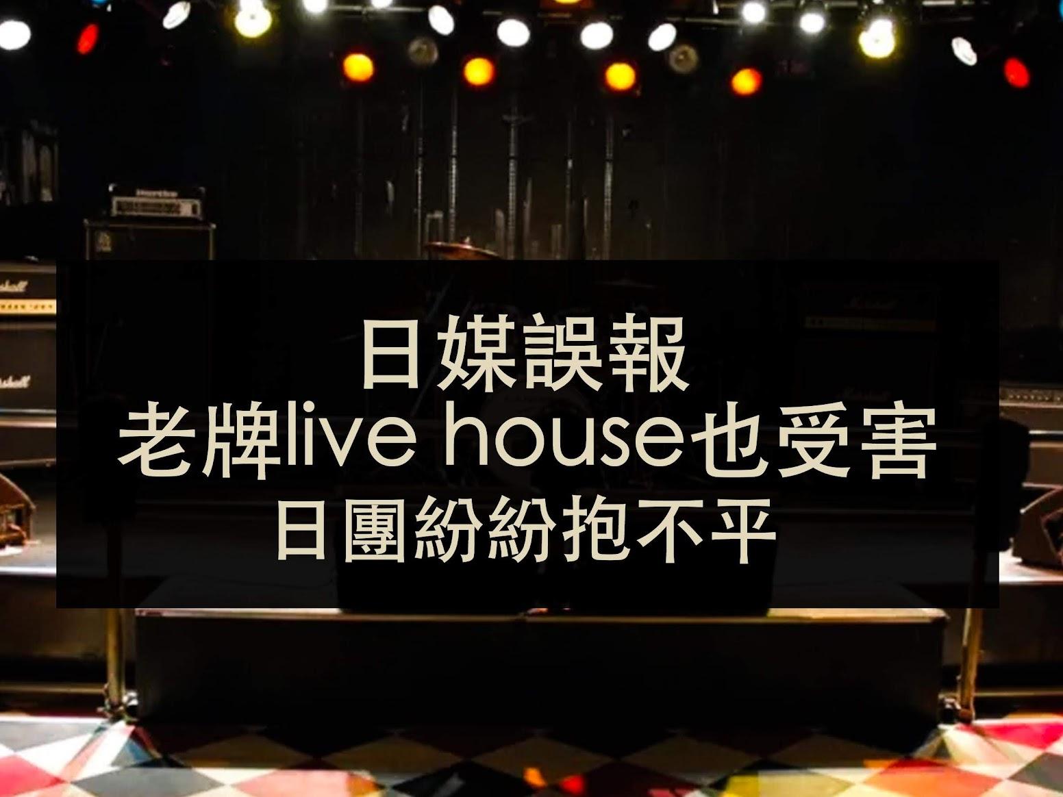 日媒誤報 老牌live house也受害 日團紛紛抱不平