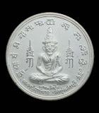 เหรียญหลวงปู่ฤาษีขาว หลังพระพิฆเณศ หลวงพ่อเณร วัดทุ่งเศรษฐี เนื้อเงิน สร้างน้อย