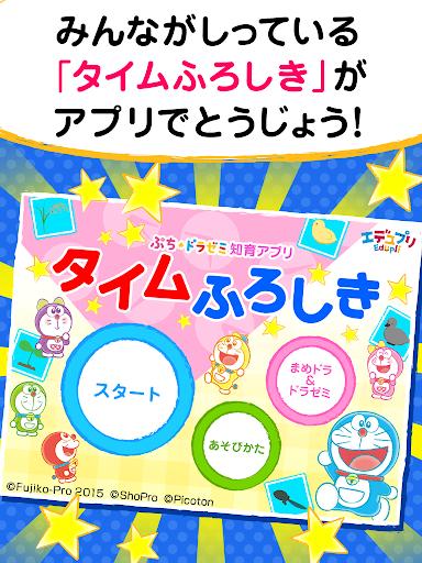ぷちドラゼミ 知育アプリ『タイムふろしき』