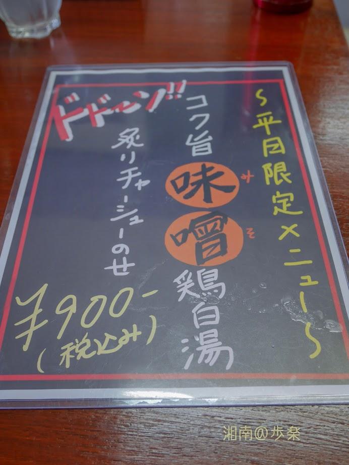 創作麺処 スタ☆アト:平日限定 コク旨 味噌鶏白湯 炙りチャーシューのせ@900