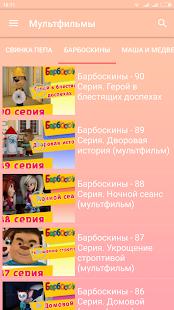 Лучшие Мультфильмы - мультики для детей - náhled