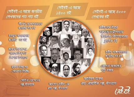 Sheiboi : Largest Bangla eBook store and Reader - náhled