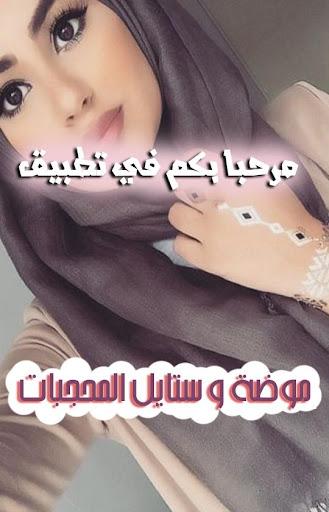 موضة و ستايل المحجبات