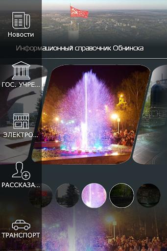 Мобильный Обнинск