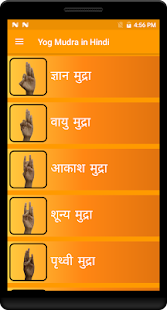 Yog Mudra in Hindi - náhled