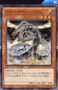 プロト・サイバー・ドラゴン