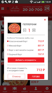 Служба доставки New York Pizza- screenshot thumbnail