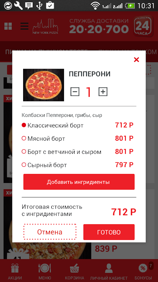 Служба доставки New York Pizza- screenshot