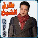 طارق الشيخ icon
