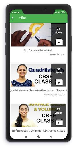 NCERT Hindi Books , Solutions , Notes , videos screenshot 8