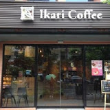 怡客咖啡(石牌捷運店)