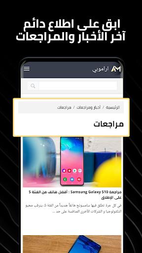 AraMobi 1.2.2 screenshots 5