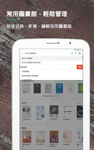 udn 讀書館 screenshot 15