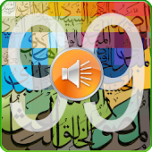 99 Names Of Allah HD