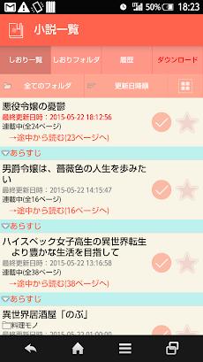 ムーンライトノベルズ ダウンロード アプリ android