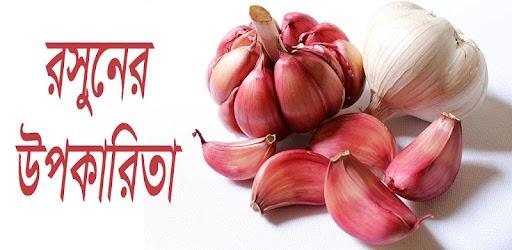 রসুনের উপকারিতা | Benefits of Garlic  APK