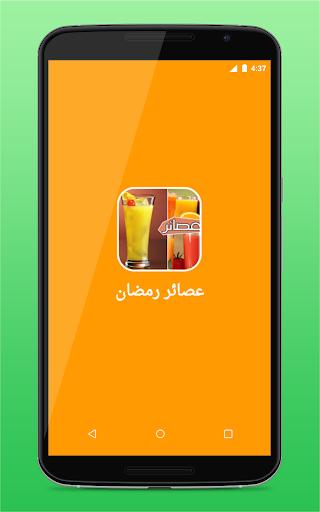 جديد عصائر رمضان 2015