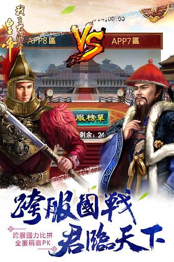 我在大清當皇帝 screenshot 4