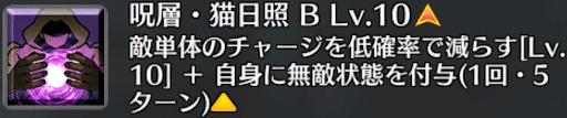 呪層・猫日照[B]