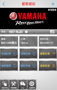 YAMAHA 心行動- screenshot thumbnail