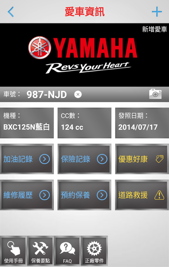 YAMAHA 心行動- screenshot